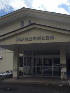 芋井公民館