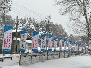 雪合戦のぼり