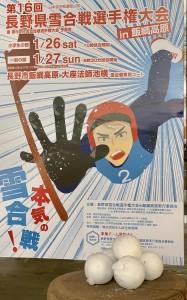 雪合戦ポスター