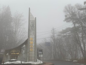 霧の飯綱高原