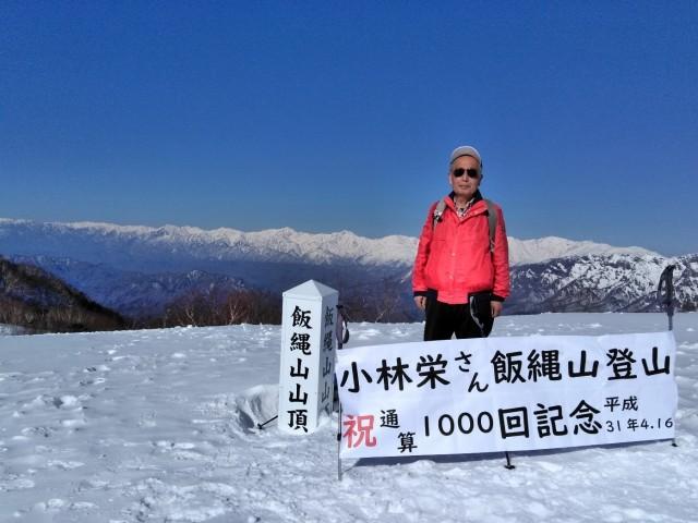 1000回登山記念